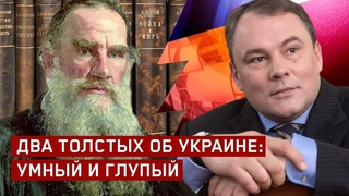 Два Толстых об Украине: умный и глупый. Почему один из них считает Украину Россией?