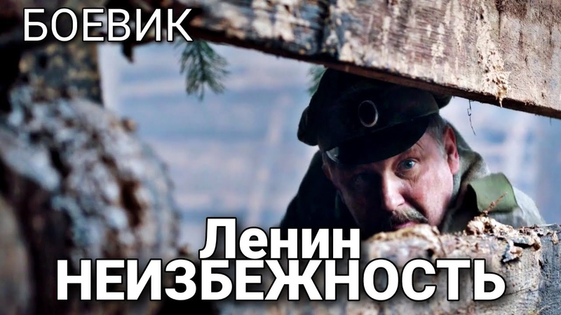 ИСТОРИЧЕСКИЙ БОЕВИК РУССКАЯ ДРАМА РУССКИЙ ФИЛЬМ ВОЕННЫЙ ФИЛЬМ Ленин Неизбежность