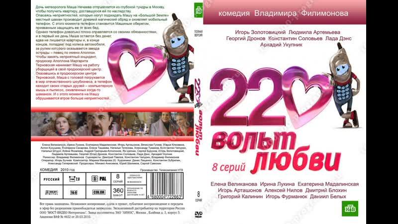 220 вольт любви ТВ ролик 2010