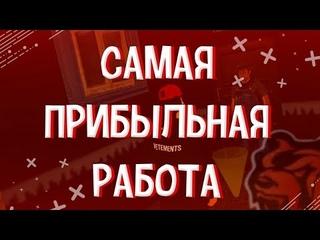 Прибыльная работа для новичков Black Russia #2