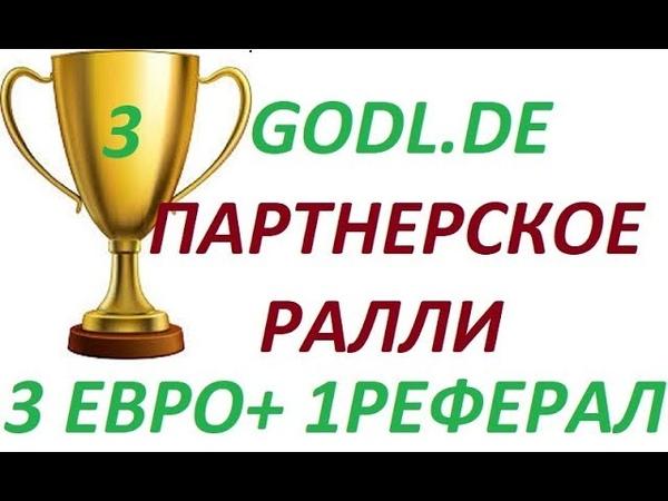 Партнерское ралли ралли клики соревнования на немецком сайте Godl 16 урок