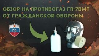 Обзор на противогаз ГП-7 ВМТ (аналог пмк-2)
