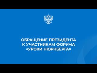 Обращение Владимира Путина к участникам форума «Уроки Нюрнберга»