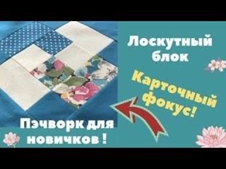 Лоскутный блок КАРТОЧНЫЙ ФОКУС! Самый простой вариант. Пэчворк для новичков!