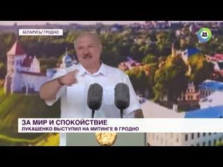 Лукашенко призвал местные власти обеспечить порядок в городах Беларуси