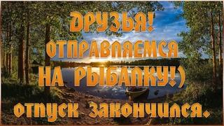 Русская рыбалка 4 / Rf4 🔴 ДРУЗЬЯ! ГДЕ ЧТО КЛЮЕТ ? 🎣 ПОЛОВИМ РЫБКУ. ОТПУСК ЗАКОНЧИЛСЯ 18+