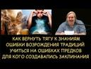 Н Левашов Как вернуть тягу к знанию Ошибки возрождения традиций Ошибки предков О заклинаниях