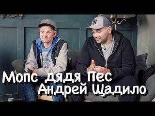 Мопс дядя Пес, Андрей Щадило. Тюрьма, наркотики, ВИЧ, конфликт с Новокузнецким. Ходят слухи #18