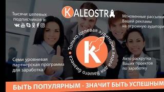 KALEOSTRA Как привлечь сотни рефералов в любой проект БЕСПЛАТНО и заработать