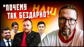 """""""Почему такой п**ец?"""" Назаров о Зеленском, Мендель, Шарие, национальном ТВ и др."""