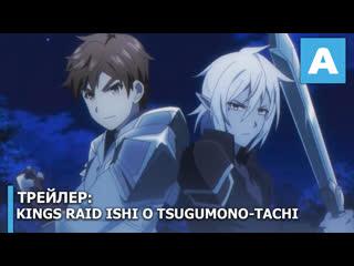 King's Raid: Ishi o Tsugumono-tachi - трейлер ТВ-аниме. Премьера осенью.