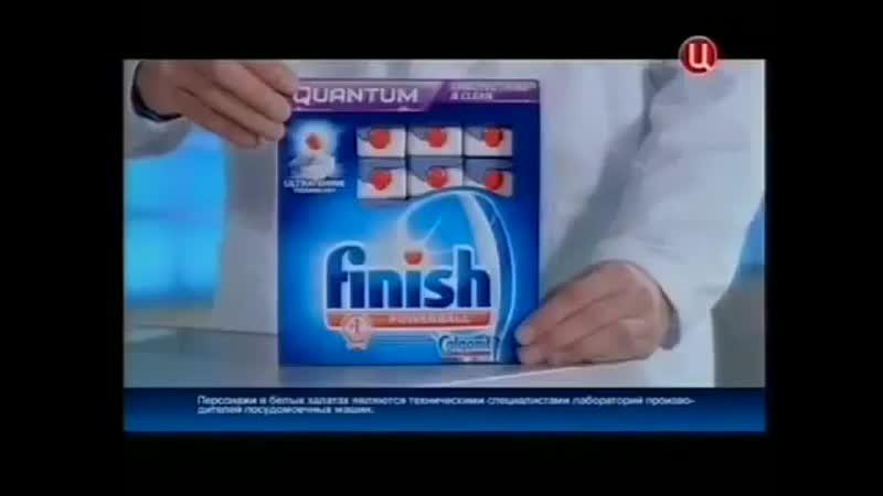 Реклама Finish 2013