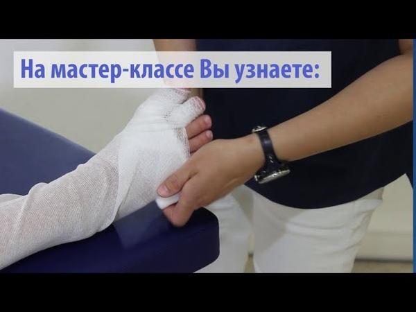 Скоро мастер класс Бандажирование конечностей от врача лимфолога Беляниной Е О