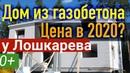 Дом из газобетона ЦЕНА у Лошкарева в 2020 г. Все по уму. ЛошкаревСтроитДома