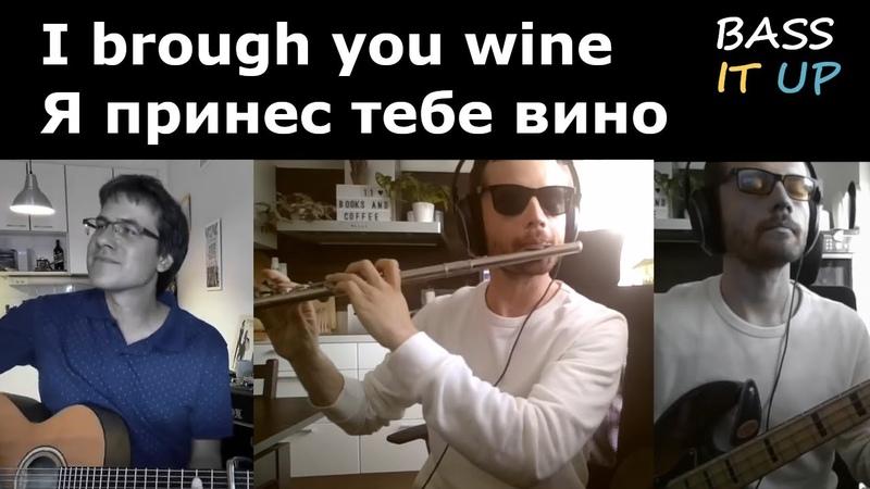 I brough you wine Я принес тебе вино Deekourtsman Dartz bass and flute