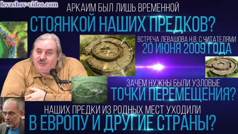 Аркаим был лишь временной стоянкой наших предков они уходили в Европу Асгард Гордон Левашов Н В