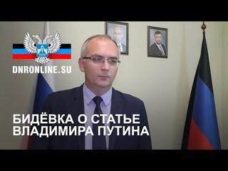 Украинская власть осознает свою незаконность - Владимир Бидевка