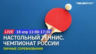 Чемпионат России по настольному теннису 2021. 1/2 финала и финалы одиночного разряда