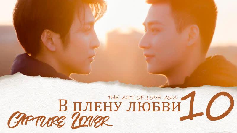 В плену любви Capture Lover 10 Эпизод Финал русские субтитры