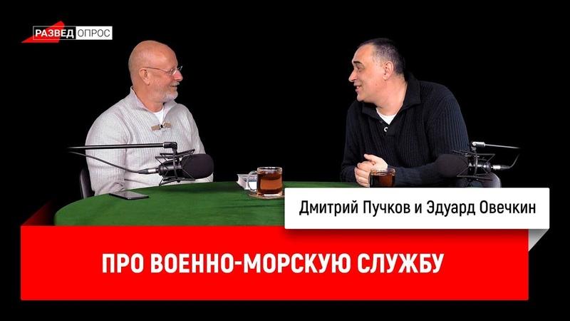 Эдуард Овечкин про военно морскую службу