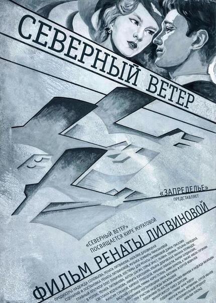 Дебютный трейлер фэнтези «Северный ветер», нового фильма Ренаты Литвиновой
