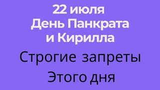 22 июля - День Панкрата и Кирилла. Что не стоит делать в этот день   Народные Приметы  
