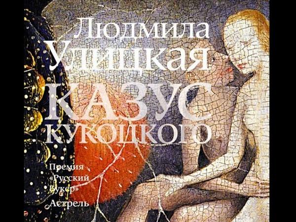 Людмила Улицкая Казус Кукоцкого Аудиокнига