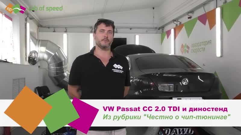 Рево АДАКТ Дизельбуст у кого длиннее VW Passat на диностенде