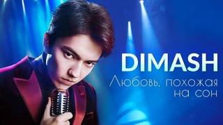 Димаш - Любовь, похожая на сон (Алла Пугачёва)