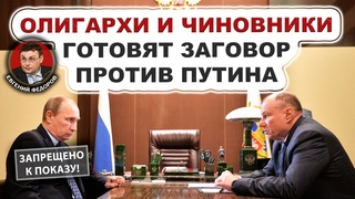 Олигархи и чиновники готовят заговор против Путина!