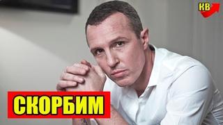 Остановилось Сердце. Скончался Знаменитый Ведущий. Народный Артист Российской Федерации
