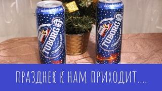 """Алкотест: Пиво """"Tuborg Christmas Brew"""". Где мое новогоднее настроение"""