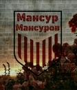 Фотоальбом Мансура Мансурова