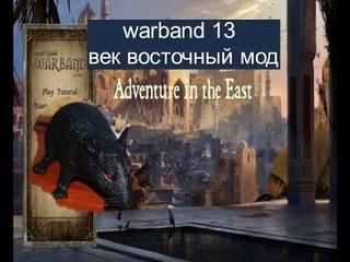 Adventure in the East 1 3c  #1 обзор мода