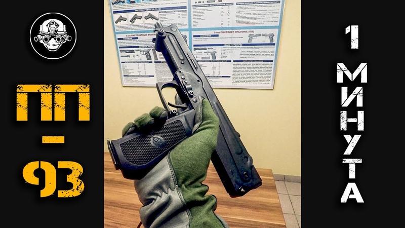 Все про пистолет пулемет ПП 93 за 1 минуту Shorts