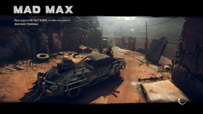 Mad Max ➤ Ashes to ashes Прах к праху №16