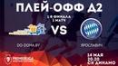 5х5 Do-doma.by — Ярославич Плей-офф Д2. 1/8 финала 14.05.2021