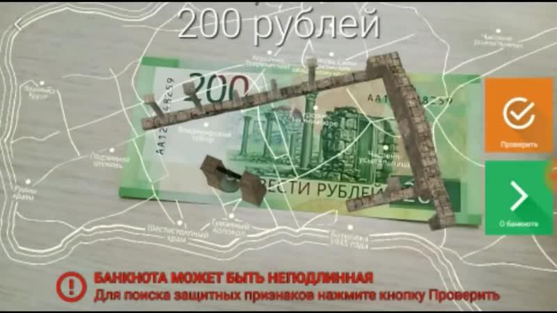 01 Как оживить 200 рублей Приложение от Гознак