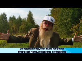 Тимати ft. GUF - Москва (ПАРОДИЯ ОТ ДЕДА АРХИМЕДА)