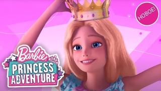 Барби: Приключения принцессы | Новый фильм 2020 | На русском | ABIO