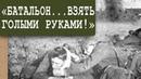 БИТВА В ЗЕЛЕНОМ АДУ! Вот, Как Воевали Советские Солдаты! Дневник солдата! Вторая мировая ВОВ