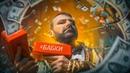 RY Clip №1 Игорь Рыбаков БАБКИ/ Давидыч, Енилеев, Портнягин/ ПРЕМЬЕРА клип/official music Video 16