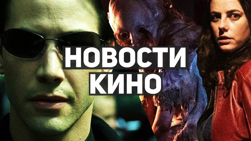 Главные новости кино Матрица 4 Не время умирать Обитель зла Бойтесь ходячих мертвецов
