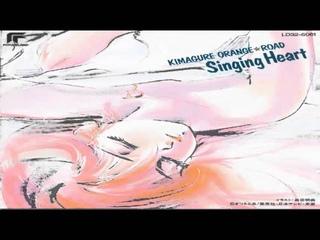 Kimagure Orange Road Ending 2 Full