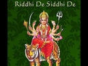 Riddhi De Siddhi De Ambe Aarti रिद्धि दे सिद्धि दे अम्बे आरती