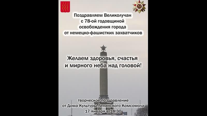 Творческое поздравление с днем освобождения города Великие Луки от немецко фашистских захватчиков