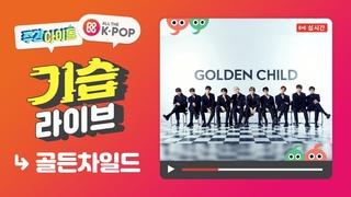 210726 Golden Child @ 'Weekly Idol' Sudden Live