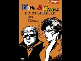 Бонни и Клайд по-итальянски / Bonnie e Clyde All'Italiana. 1983 Перевод MVO ТРК Россия VHS  [