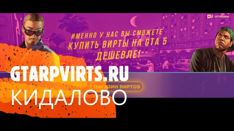 Покупка Виртов Gtarpvirts.rugta5rp downtownvinewoodstrowberry