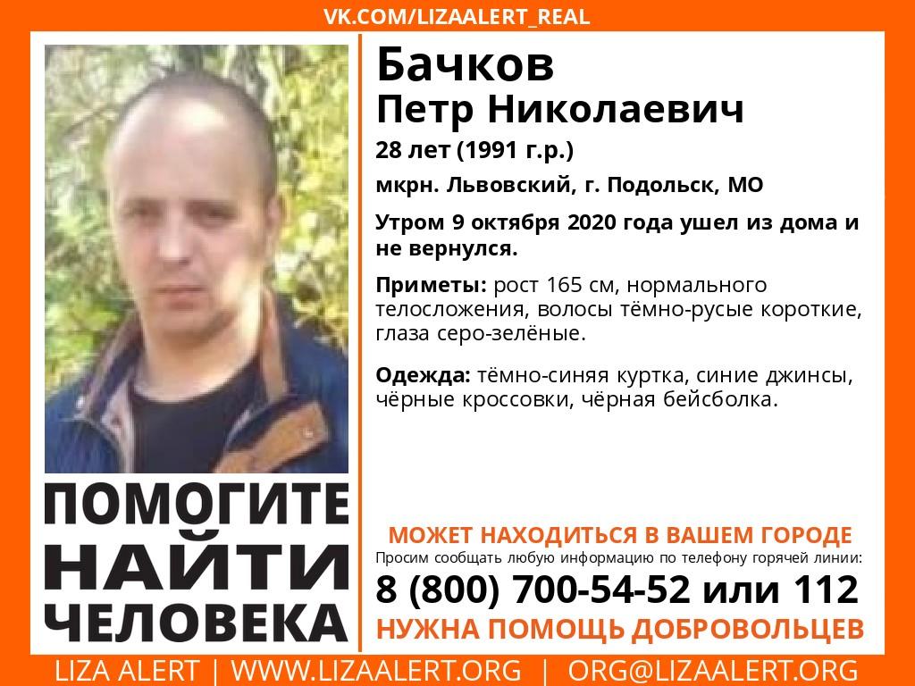 Внимание! Помогите найти человека!  Пропал #Бачков Петр Николаевич, 28 лет,  мкрн